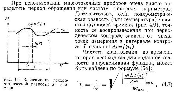 психрометрическая разность (или температура) является функцией времени - Разное фото