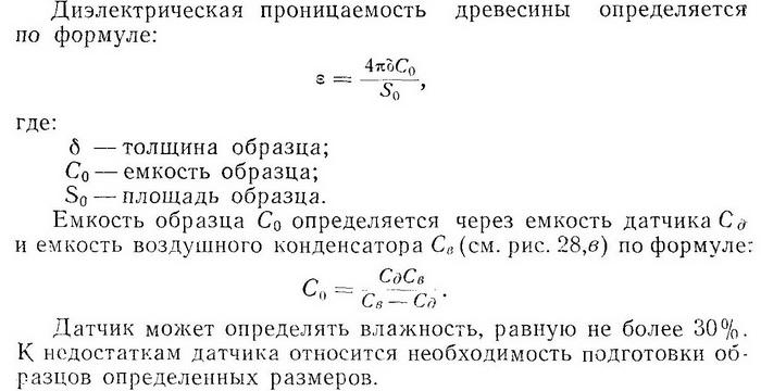 Диэлектрическая проницаемость древесины определяется по формуле - Разное фото