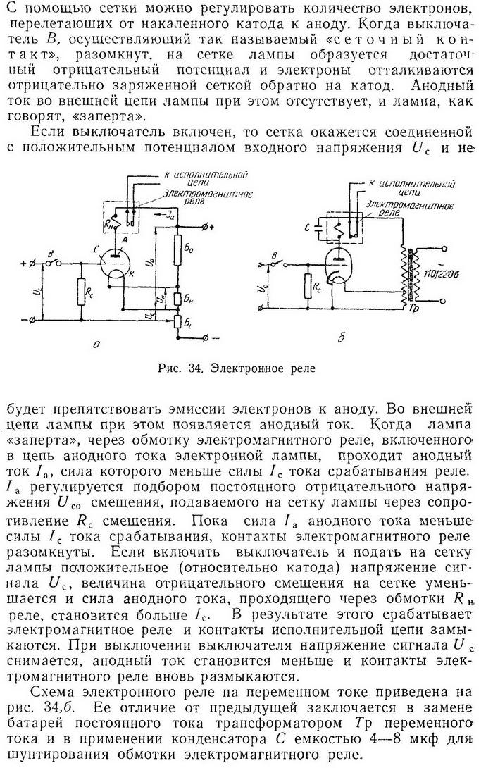 Схема электронного реле, работающего на постоянном токе - Разное фото