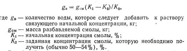 Количество добавляемой воды зависит от концентрации исходной смолы и его вычисляют по формуле - Разное фото