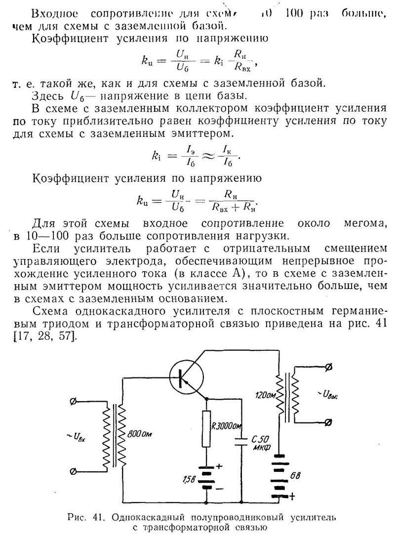 Схема однокаскадного усилителя транзистора фото 504