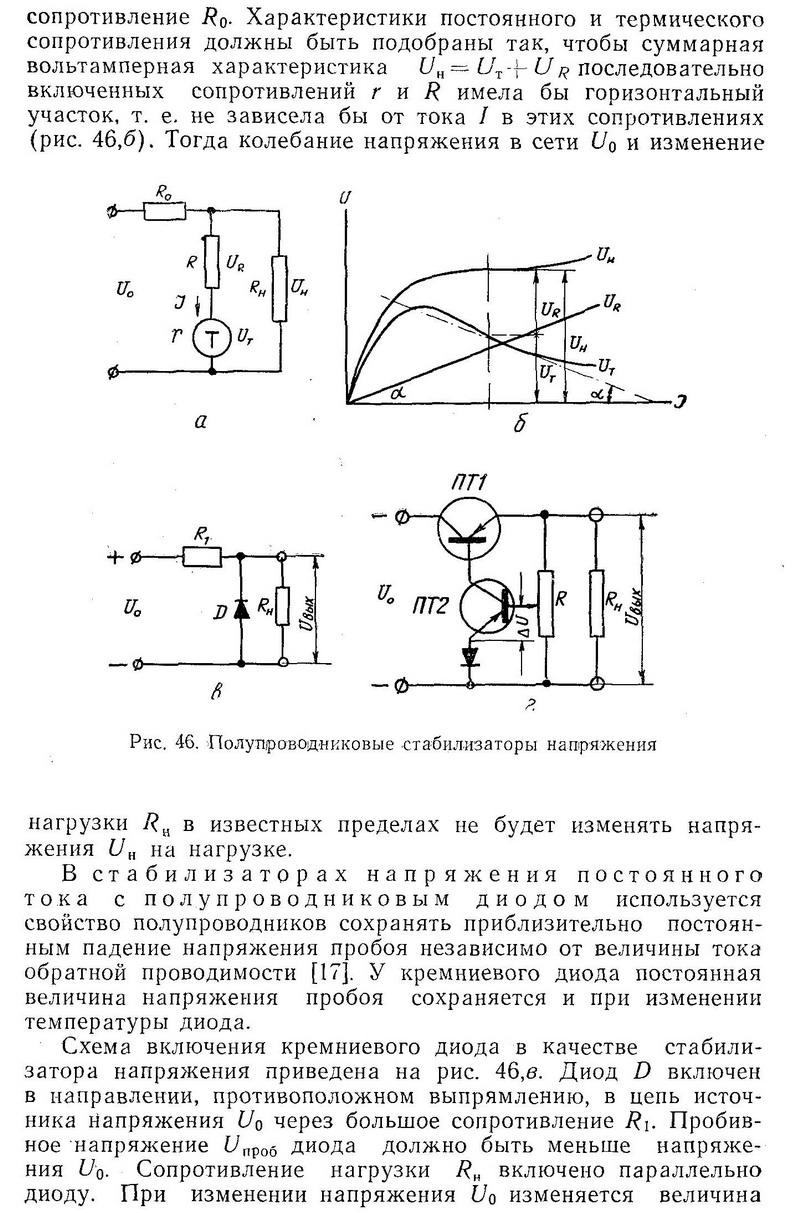 схема стабилизатора с использованием полупроводниковых диода и триодов - Разное фото