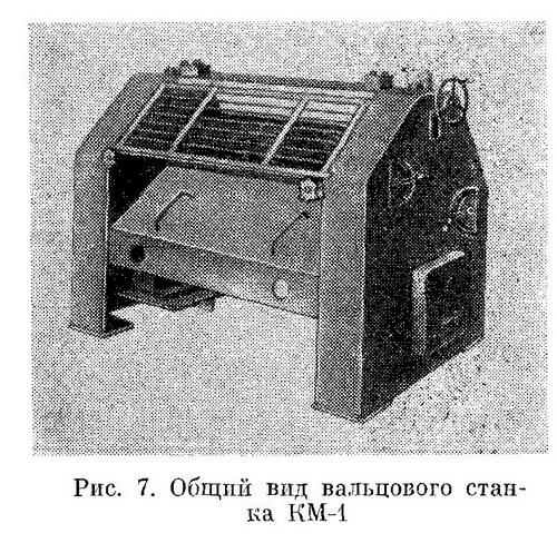 Валцовый станок КМ-1 - Разное фото