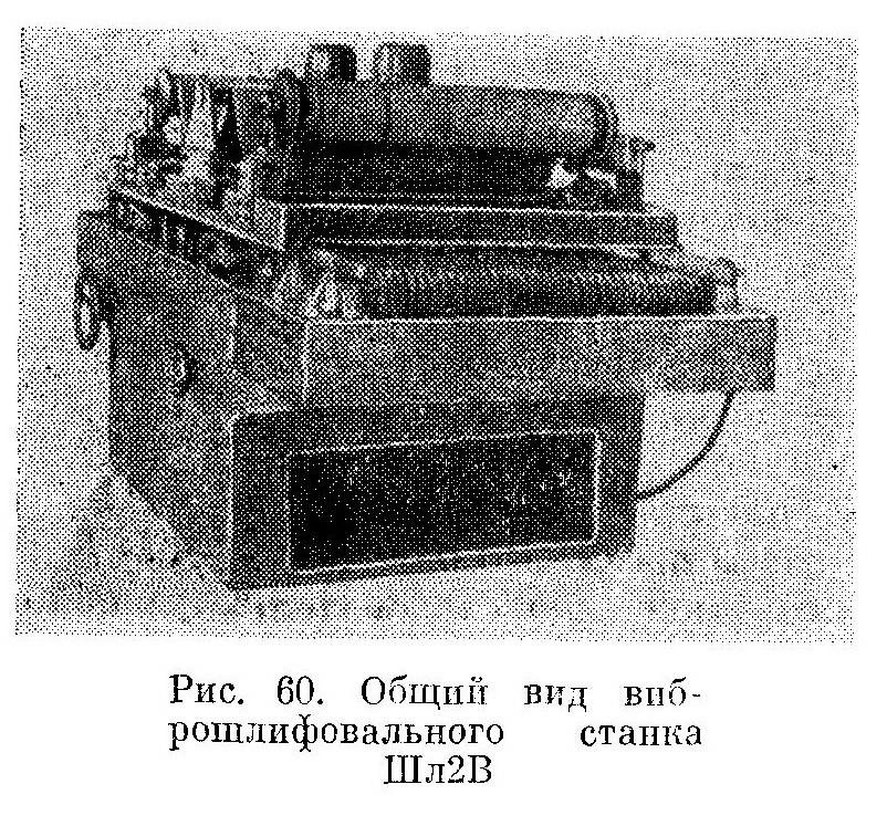 виброшлифовальный станок Шл2В - Разное фото